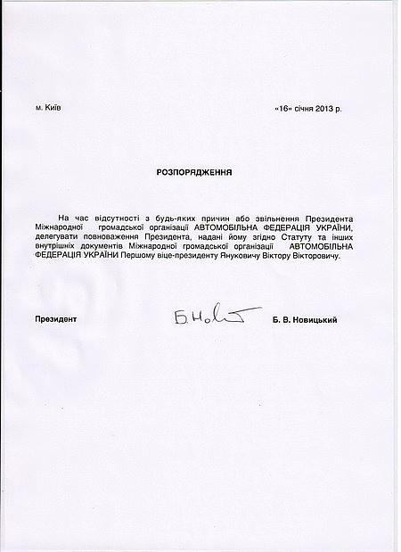 Виктор Янукович-младший возглавил ФАУ