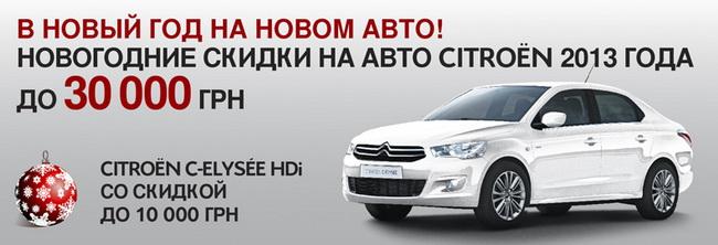 Citroеn с выгодой до 30000 грн.