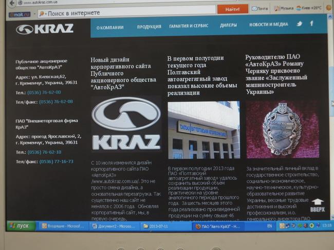 Новый интернет-сайт ПАО «АвтоКрАЗ»