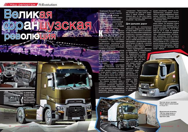 журнал «Коммерческие автомобили» №7-8