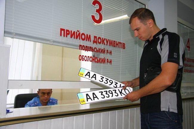 регистрация авто в ГАИ