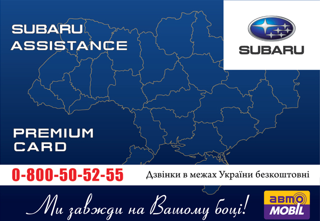 подписка на Subaru Assistance