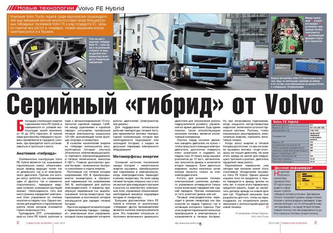Volvo_KA