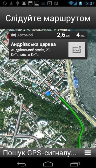 google_navigaciya_2