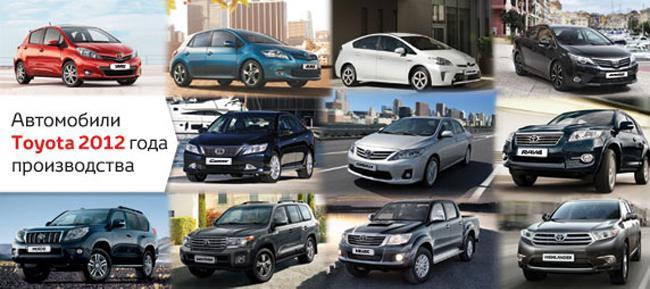 Автомобили Toyota 2012 года