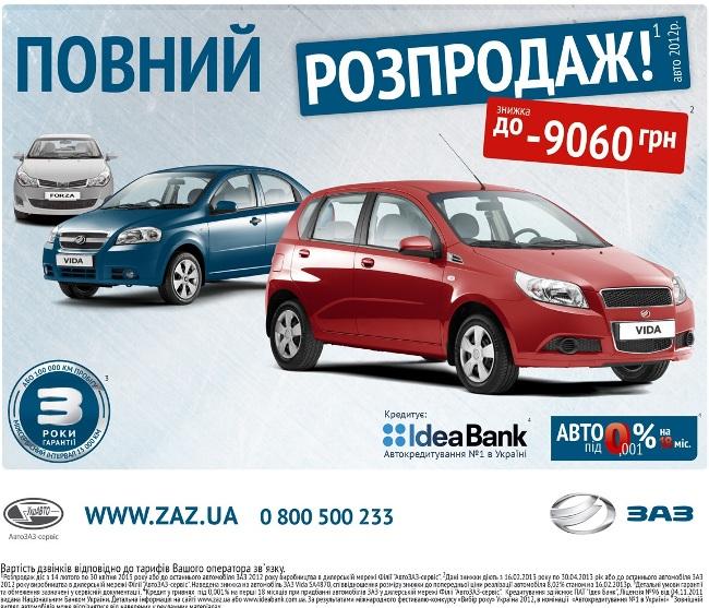 Автомобили ЗАЗ