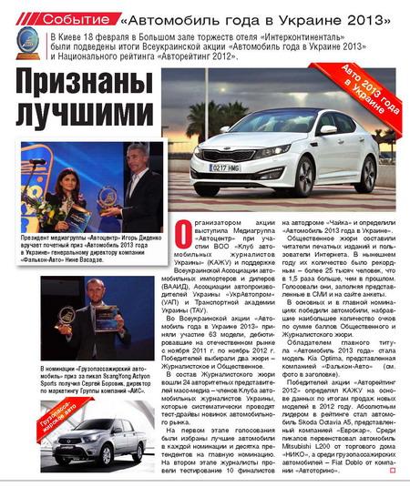 Avto-Goda_NEW_NEW_Page_1