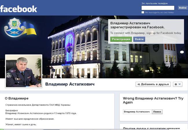Новый начальник ГАИ завел страницу в Facebook