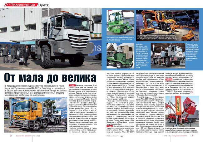 журнал «Коммерческие автомобили» №3