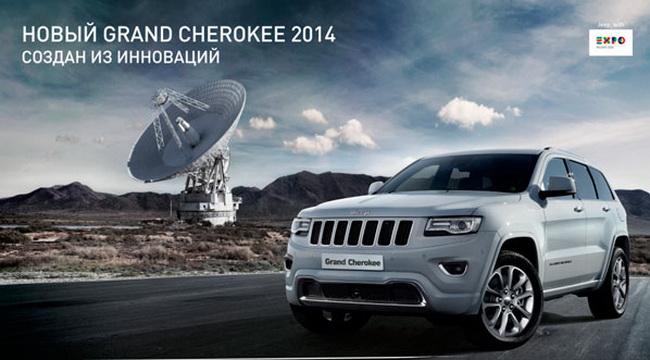 Jeep Compass и Jeep Grand Cherokee 2013 года выпуска можно приобрести с экономией до 39917 грн