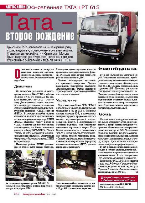 журнал,«Коммерческие автомобили»