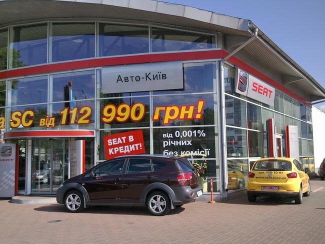 «Авто-Киев» предлагает SEAT в кредит