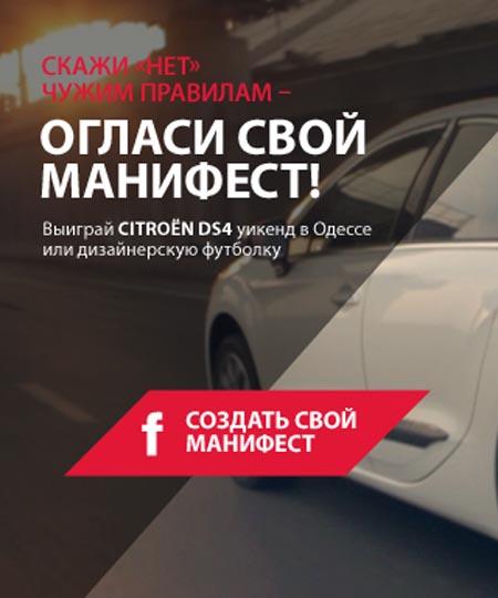 Новый Citroen DS4