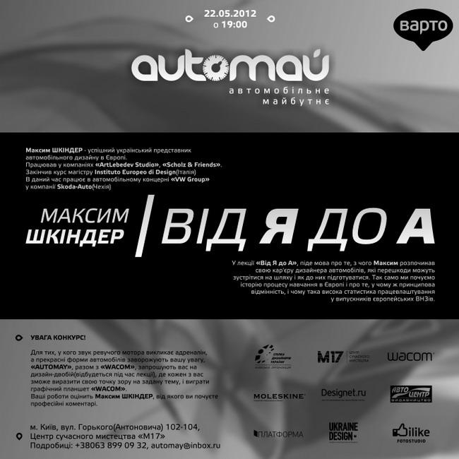 лекции Максима Шкиндера «От Я до А»