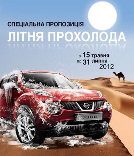 Cпециальное предложение от Автомобильного центра Голосеевский