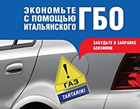 «АИС» официально представляет ГБО Tartarini в Украине