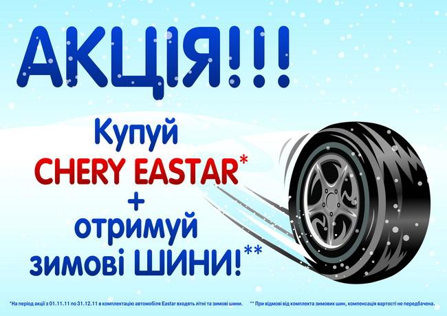 Chery Eastar дарит комплект зимних шин