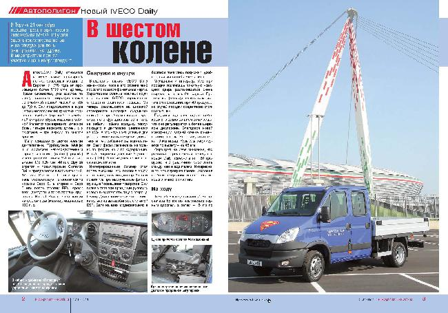 Журнал «Коммерческие автомобили» объявил победителей акции «Анкета»