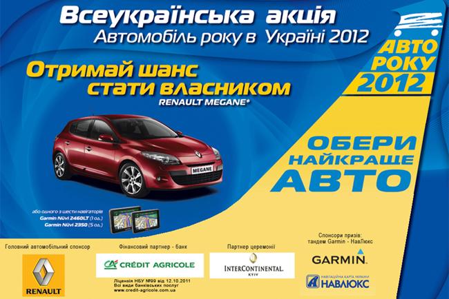Автомобиль года 2012
