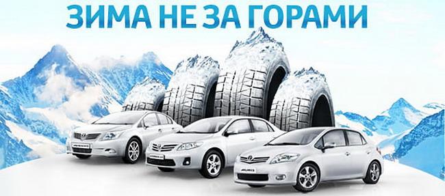 Купи Toyota в «ВиДи Автострада» и получи зимние шины в подарок