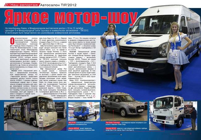 журнал «Коммерческие автомобили» №11