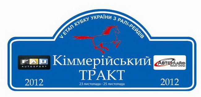 Валерий Горбань проедет ралли-рейд «Киммерийский тракт 2012»
