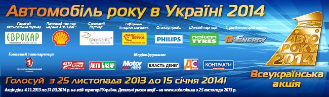 Автомобиль года в Украине 2014