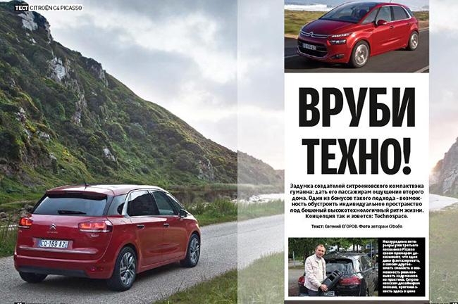 Свежий номер ежемесячного автомобильного журнала Мotor News