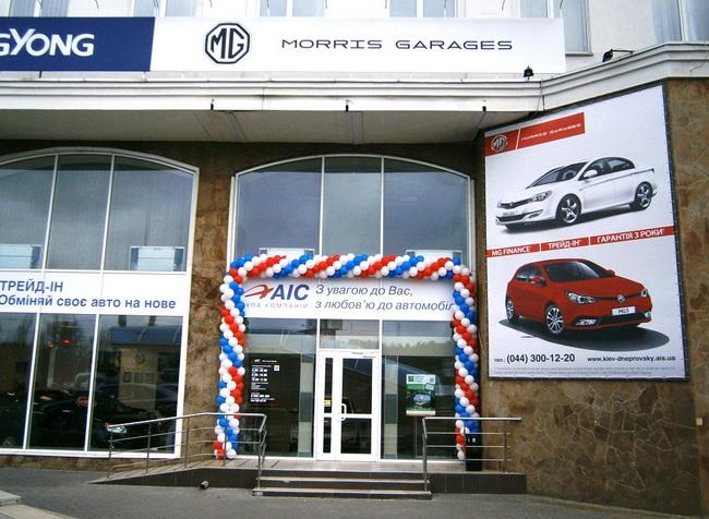 Автоцентр «АИС Киев Днепровский» открыл новый автосалон на Харьковском шоссе