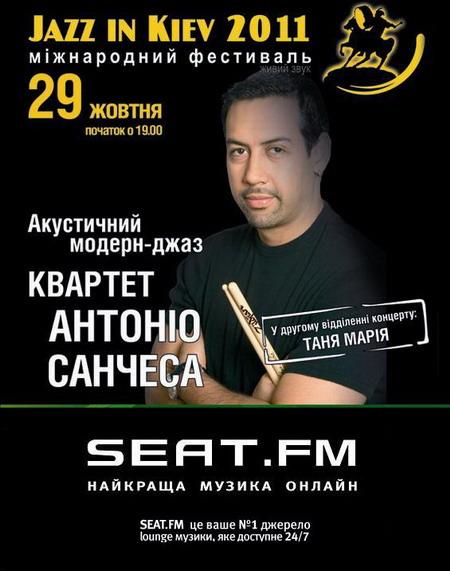 SEAT приглашает на Jazz in Kiev