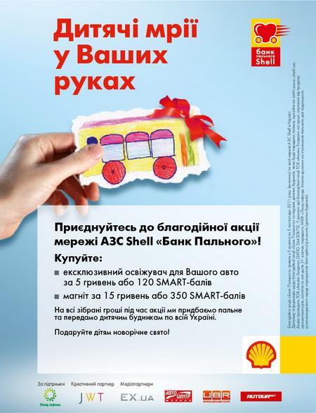 В сети АЗС Shell стартует ежегодная благотворительная программа «Банк топлива»