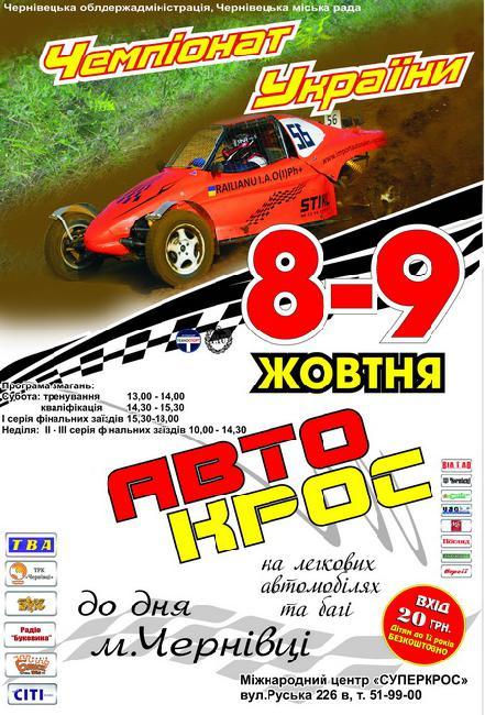 Автокросс в Черновцах. афиша