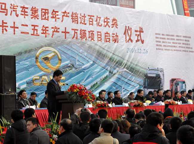 Производитель китайских автомобилей САМС отметил свое 40-летие