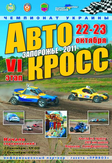 Афиша 6-го этапа Чемпионата Украины по автокроссу