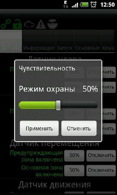 Cигнализация на Android