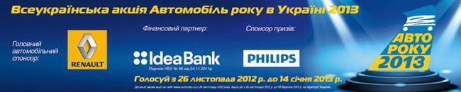 Акция «Автомобиль года в Украине» стартует 26 ноября