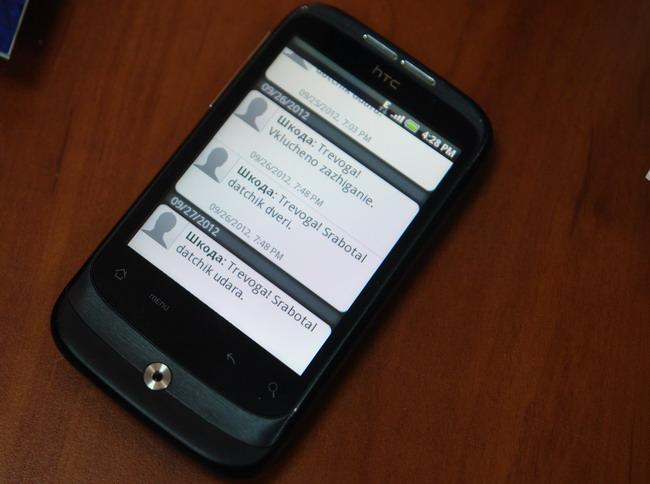 Сигнализация на Android