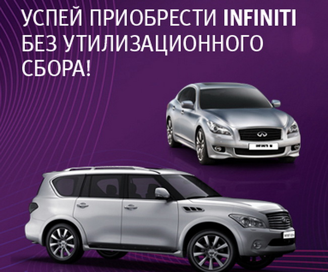 автомобили Infiniti