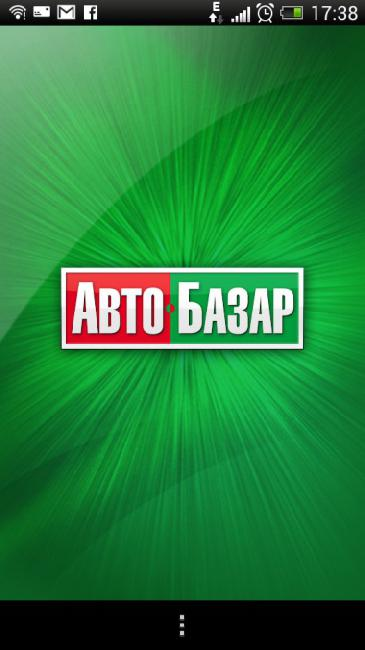 приложение «АвтоБазар»