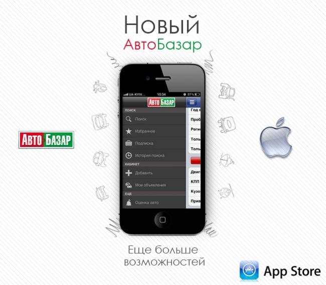 Мобильное приложение «Автобазар»