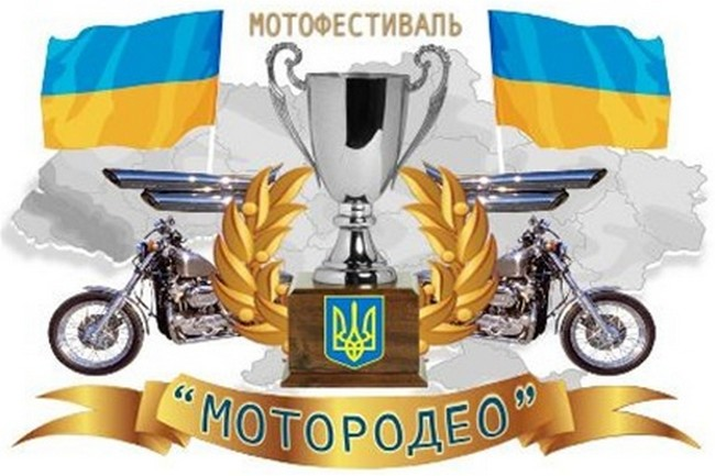 Байк-фестиваль в рамках соревнования «Мотородео»
