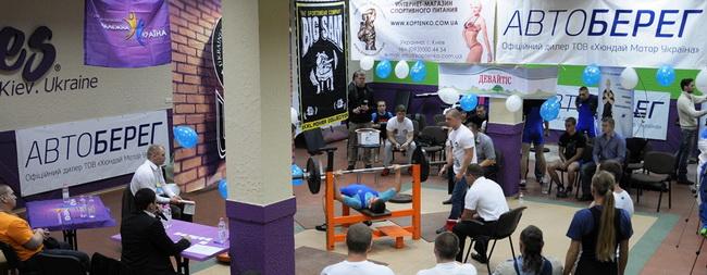 Чемпионат Украины по пауэрлифтингу 2013