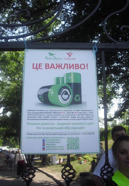 «Хонда Украина» помогла спасти 300000 м2 земли