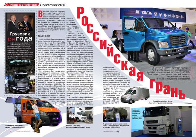 журнал «Коммерческие автомобили» №9