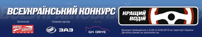 Лучший водитель Украины 2013