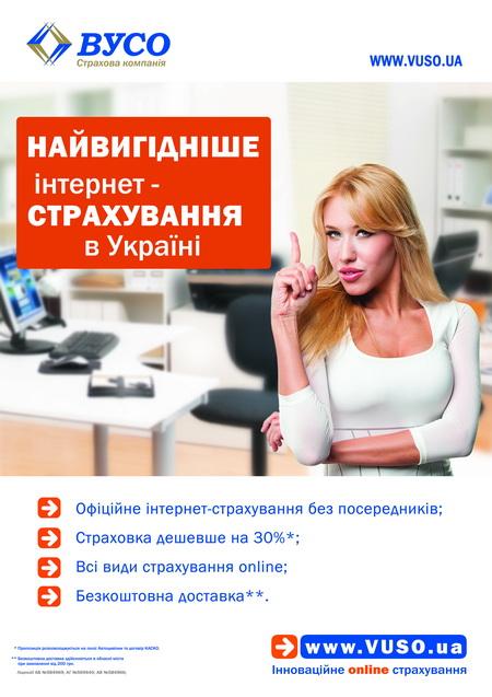 Самое выгодное онлайн – страхование для посетителей сайтов Avtobazar.ua и Autocentre.ua