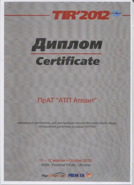 Автосалон TIR 2012: сертификат грузовика Mercedes-Benz Atego
