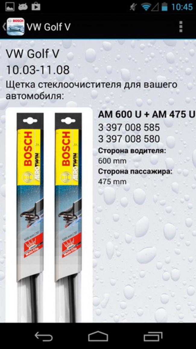 Приложение для подбора щеток стеклоочистителей Bosch