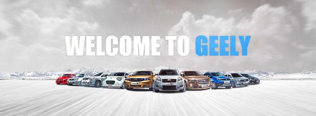 Компания Geely представила новую стратегию бренда