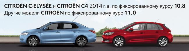 Citroen C4 можно приобрести по курсу 10,8 грн/1$